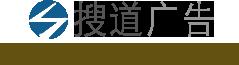 深圳市搜道广告有限公司